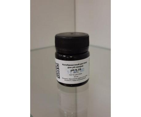 Буферный калибровочный раствор рН=9,18 (для pH-метра)