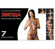 Дарсонваль ЗВЕЗДА CH 107 ПРОФИ (7 насадок)